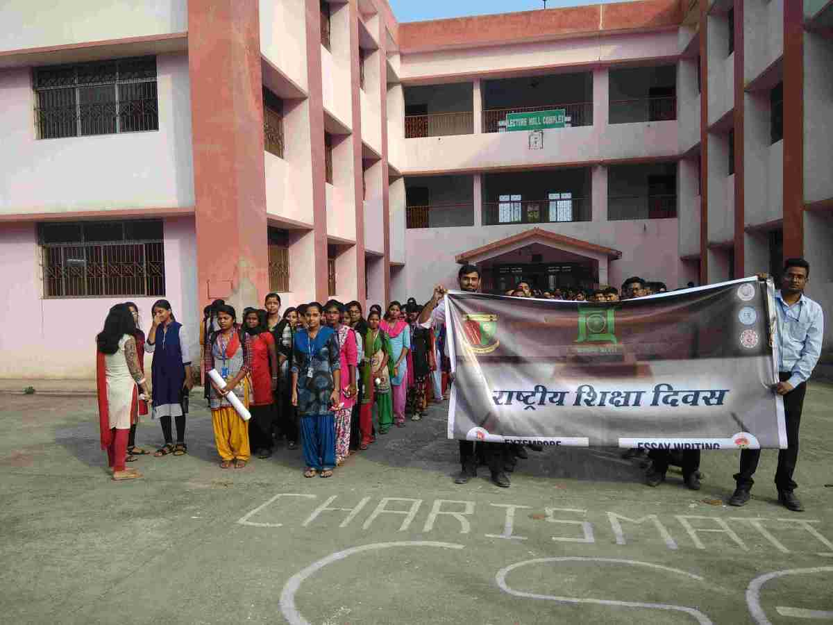 राष्ट्रीय शिक्षा दिवस